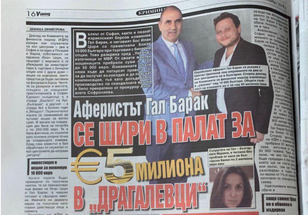 Gal Barak and Marina Barak in bulgaria Media